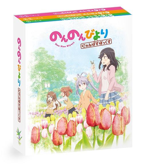 のんのんびより にゃんぱすぼっくす Blu-ray BOX[Blu-ray] / アニメ