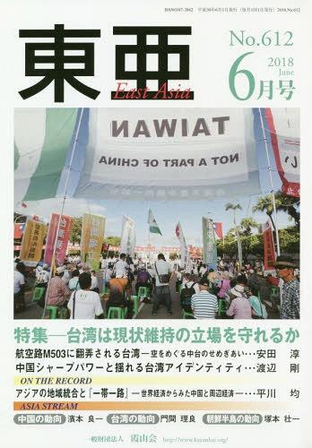 東亜 No6122018年6月号本雑誌 霞山会cddvd Neowing