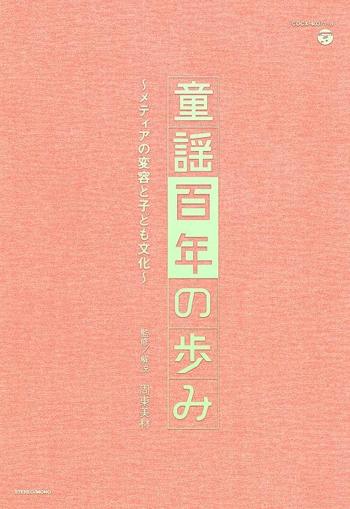 童謡百年の歩み~メディアの変容と子ども文化~[CD] / オムニバス
