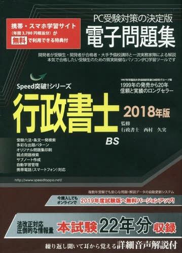 メール便利用不可 '18 行政書士電子問題集 日本最大級の品揃え CD-ROM 本 監修 Speed突破 シリーズ 西村久実 雑誌 完売