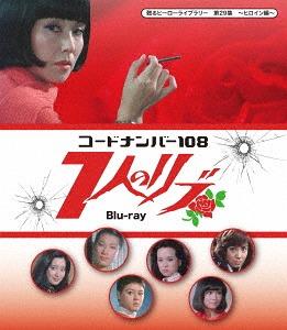 甦るヒーローライブラリー 第29集 ヒロイン編 コードナンバー108 7人のリブ[Blu-ray] / TVドラマ