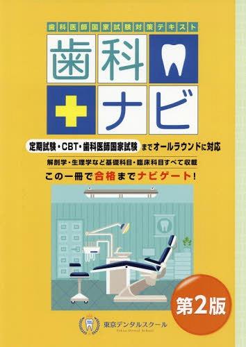 歯科ナビ 歯科医師国家試験対策テキスト[本/雑誌] / 東京デンタルスクール