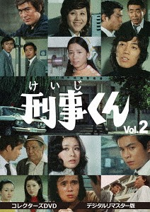 刑事くん 第1部 コレクターズDVD VOL.2 [デジタルリマスター版][DVD] / TVドラマ