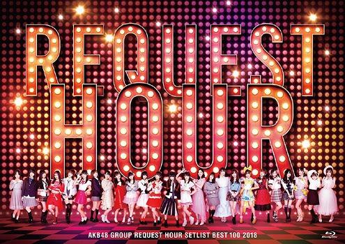 AKB48グループリクエストアワー セットリストベスト100 2018[Blu-ray] / AKB48