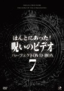 ほんとにあった! 呪いのビデオ パーフェクトDVD-BOX 7[DVD] / ドキュメンタリー