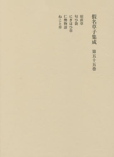 假名草子集成 55[本/雑誌] / 東京堂出版