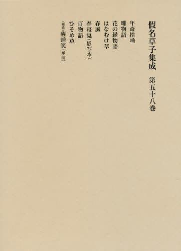 假名草子集成 第58卷[本/雑誌] / 東京堂出版