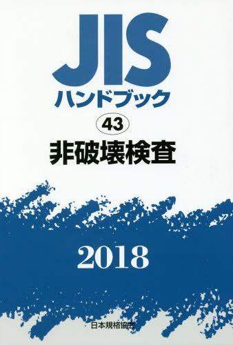 非破壊検査 ('18 JISハンドブック 43)[本/雑誌] / 日本規格協会