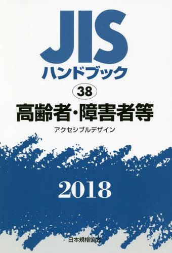 高齢者・障害者等 アクセシブルデザイン ('18 JISハンドブック 38)[本/雑誌] / 日本規格協会