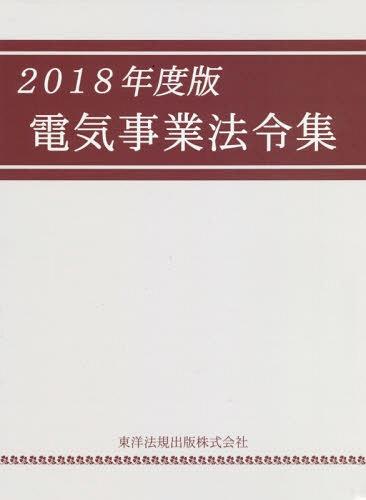 '18 電気事業法令集[本/雑誌] / 東洋法規出版