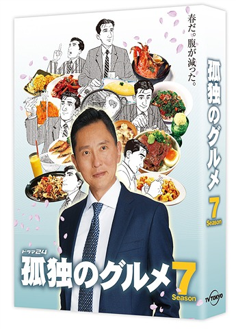 孤独のグルメ Season7 DVD-BOX[DVD] / TVドラマ