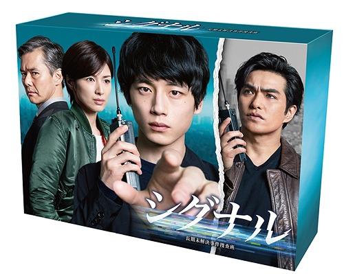 シグナル 長期未解決事件捜査班 DVD-BOX[DVD] / TVドラマ