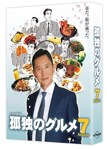 孤独のグルメ Season7 Blu-ray BOX[Blu-ray] / TVドラマ