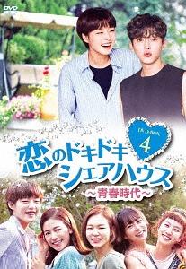 恋のドキドキ シェアハウス~青春時代~ DVD-BOX 4[DVD] / TVドラマ
