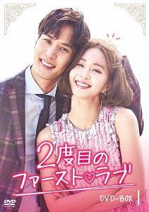 2度目のファースト ラブ DVD-BOX 1[DVD] / TVドラマ