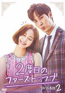 2度目のファースト ラブ DVD-BOX 2[DVD] / TVドラマ