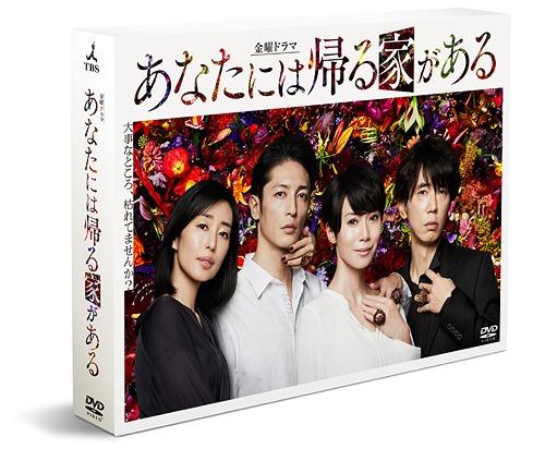 あなたには帰る家がある -ディレクターズカット版- DVD-BOX[DVD] / TVドラマ