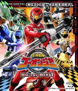 炎神戦隊ゴーオンジャー Blu-ray BOX 1[Blu-ray] / 特撮