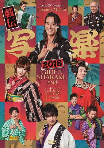 cube 20th presents Japanese Musical「戯伝写楽2018[DVD] / ミュージカル