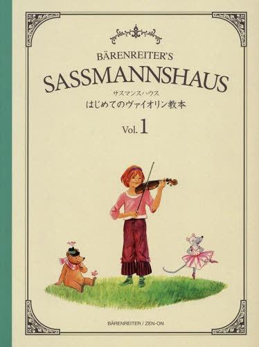 書籍とのメール便同梱不可 ディスカウント 楽譜 サービス はじめてのヴァイオリン教本 1 全音楽譜出版社 本 サスマンスハウス 雑誌