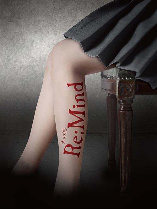 Re:Mind Blu-ray BOX[Blu-ray] / TVドラマ