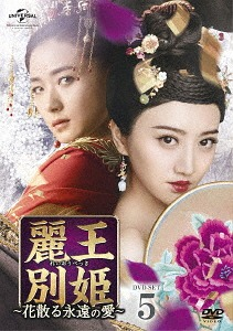 麗王別姫~花散る永遠の愛~ DVD-SET 5[DVD] / TVドラマ