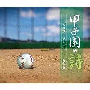甲子園の詩~敗れざる君たちへ[CD] / 阿久悠