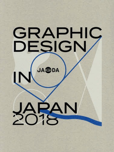 [書籍とのゆうメール同梱不可]/GRAPHIC DESIGN IN JAPAN 2018[本/雑誌] / JAGDA年鑑委員会/編集・制作 / ※ゆうメール利用不可