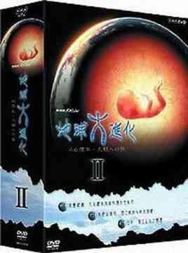 NHKスペシャル 地球大進化 46億年・人類への旅 DVD BOX II[DVD] / 趣味教養