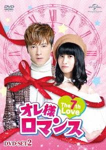 オレ様ロマンス~The 7th Love~ DVD-SET 2[DVD] / TVドラマ