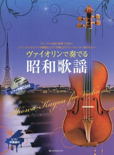 送料無料選択可 書籍とのメール便同梱不可 楽譜 日時指定 ヴァイオリンで奏でる昭和歌謡 全音楽譜出版社 本 雑誌 未使用
