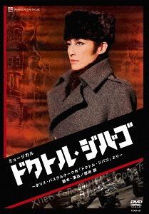 ミュージカル 『ドクトル・ジバゴ』 ~ボリス・パステルナーク作「ドクトル・ジバゴ」より~[DVD] / ミュージカル