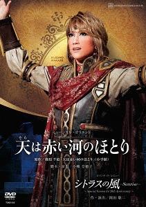 ミュージカル・オリエント『天は赤い河のほとり』[DVD] / 宝塚歌劇団