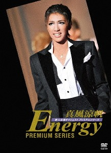 真風涼帆 「Energy PREMIUM SERIES」[DVD] / 真風涼帆