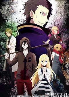 殺戮の天使 Vol.1[Blu-ray] / アニメ