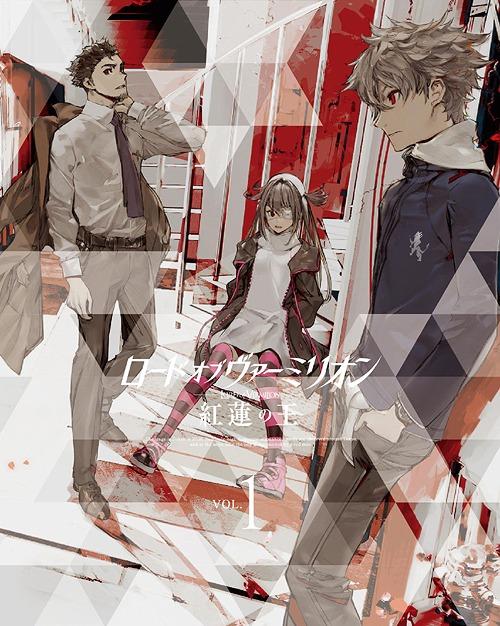 ロード オブ ヴァーミリオン 紅蓮の王 Blu-ray BOX 1[Blu-ray] / アニメ