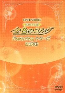 ライブビデオ ネオロマンス・フェスタ 金色のコルダ Featuringシリーズ BOX(1) [限定版][DVD] / オムニバス