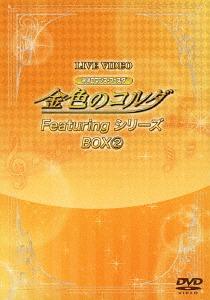 ライブビデオ ネオロマンス・フェスタ 金色のコルダ Featuringシリーズ BOX(2) [限定版][DVD] / オムニバス