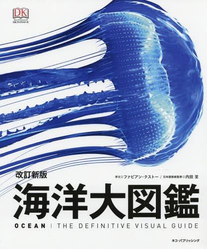 海洋大図鑑 / 原タイトル:OCEAN (DKブックシリーズ)[本/雑誌] / 内田至/日本語版総監修