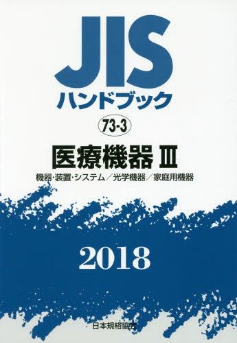 医療機器  3 機器・装置・システム/ ('18 JISハンドブック 73-3)[本/雑誌] / 日本規格協会