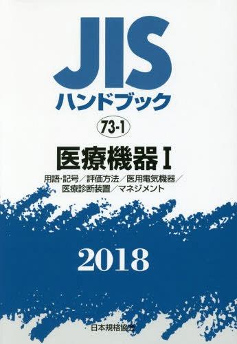 医療機器  1 用語・記号/評価方法/[本/雑誌] ('18 JISハンドブック 73-1) / 日本規格協会/編集