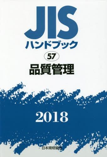 品質管理 ('18 JISハンドブック 57)[本/雑誌] / 日本規格協会