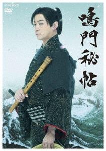 豪華 鳴門秘帖 DVD-BOX[DVD] DVD-BOX[DVD]// TVドラマ TVドラマ, オオウチヤマムラ:f7e1bfa9 --- mail.freshlymaid.co.zw