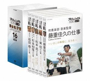 プロフェッショナル 仕事の流儀 DVD BOX 16期[DVD] / ドキュメンタリー
