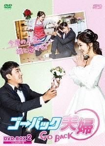 ゴー・バック夫婦 DVD-BOX 2[DVD] / TVドラマ