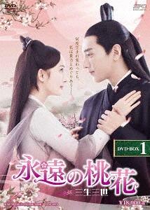 永遠の桃花~三生三世~ DVD-BOX 1[DVD] / TVドラマ