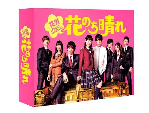 花のち晴れ~花男Next Season~ DVD-BOX[DVD] / TVドラマ