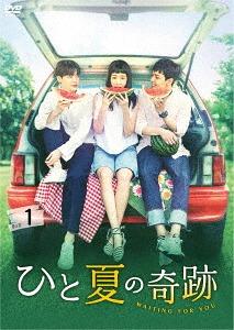 ひと夏の奇跡~waiting for you DVD-BOX 1[DVD] / TVドラマ