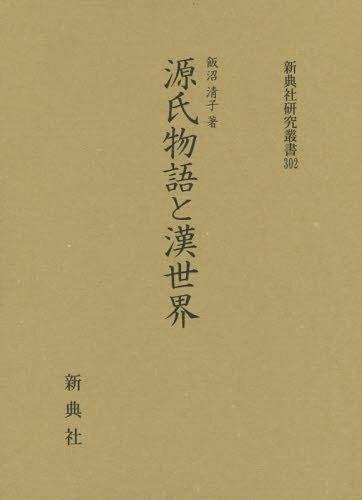 源氏物語と漢世界 (新典社研究叢書)[本/雑誌] / 飯沼清子/著