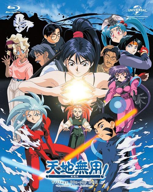 天地無用! 劇場版 Trilogy Blu-ray BOX [スペシャルプライス版][Blu-ray] / アニメ